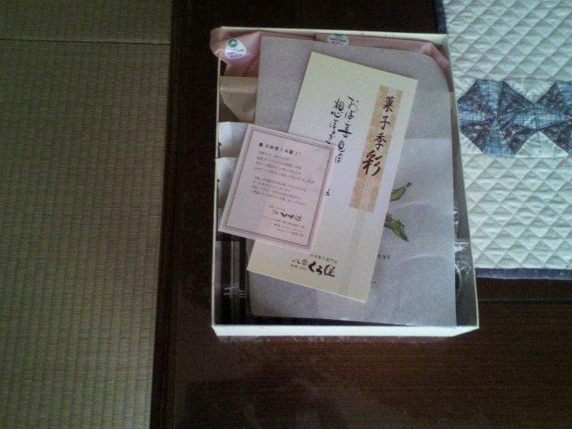 くら屋の菓子折り_b0106766_06055.jpg
