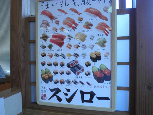 あきんどスシロー  川西山下店_c0118393_9245514.jpg