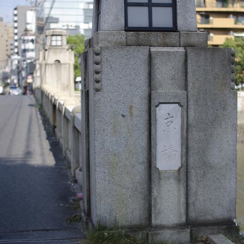 京橋会館 1_f0099102_022744.jpg