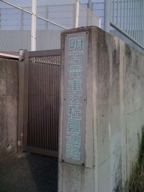 8月14日(日)明石電車区_d0155415_2213371.jpg