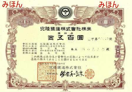 北陸鉄道の株券(非上場・1株券A5...