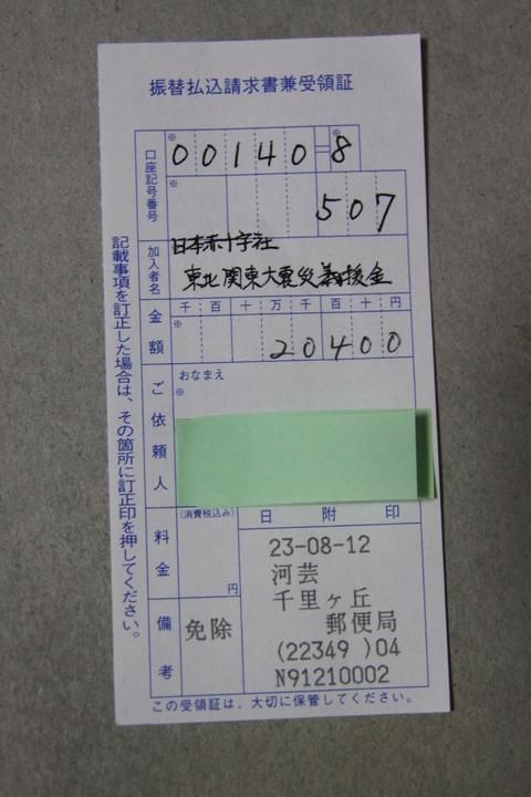 b0212437_2122153.jpg