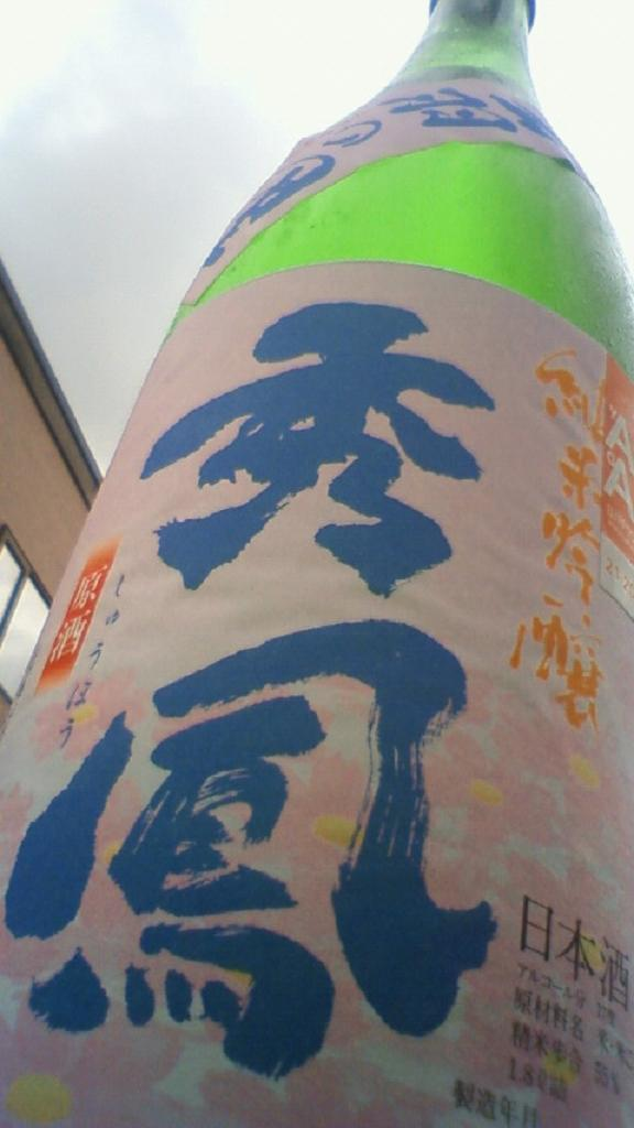 【日本酒】 秀鳳 純米吟醸 無濾過原酒 出羽の里_e0173738_1105599.jpg