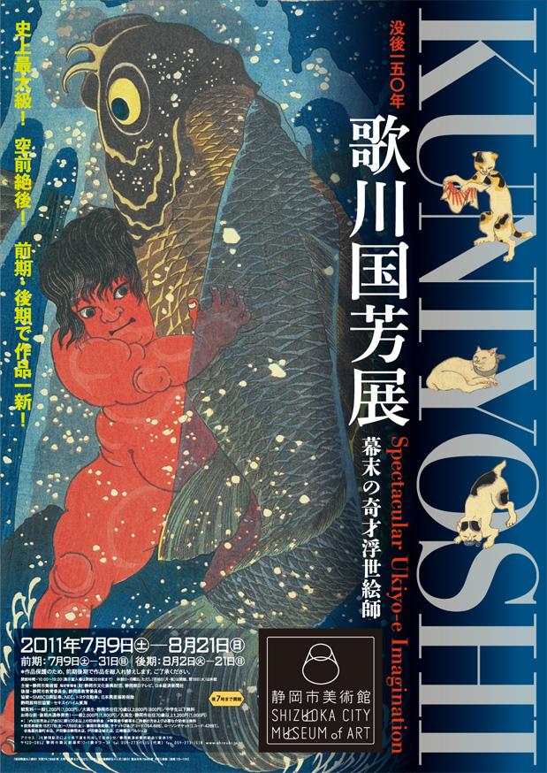 kuniyoshi utagawa_f0114339_14232144.jpg