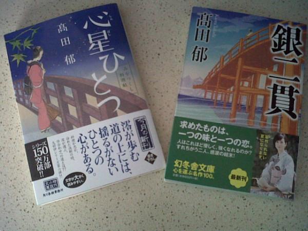meloの本棚: 『心星ひとつ: みをつくし料理帖シリーズ6』 by 高田 郁_c0117950_14355115.jpg