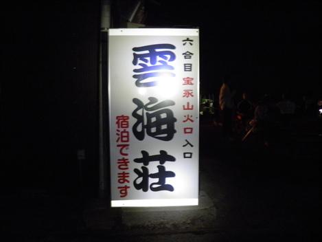 富士山初登頂!_e0159969_18453587.jpg