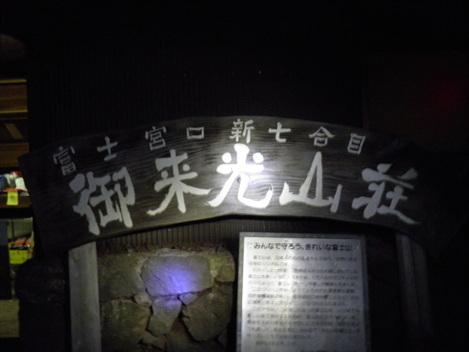 富士山初登頂!_e0159969_184629.jpg