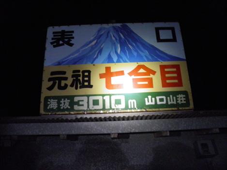 富士山初登頂!_e0159969_18462939.jpg