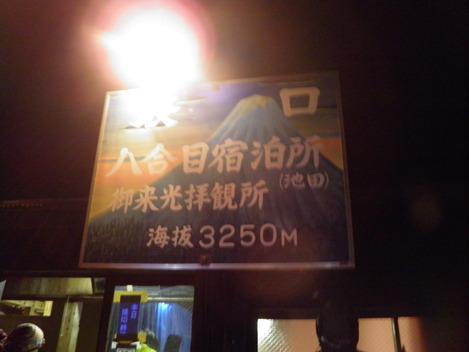 富士山初登頂!_e0159969_1847243.jpg