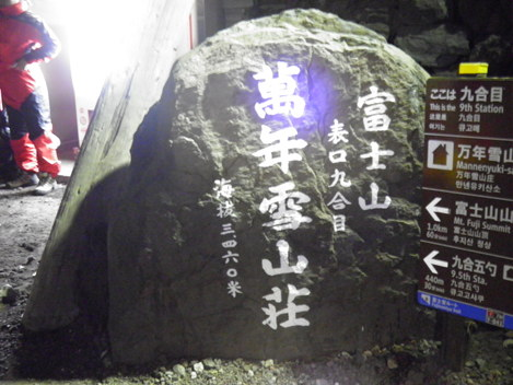富士山初登頂!_e0159969_18473038.jpg