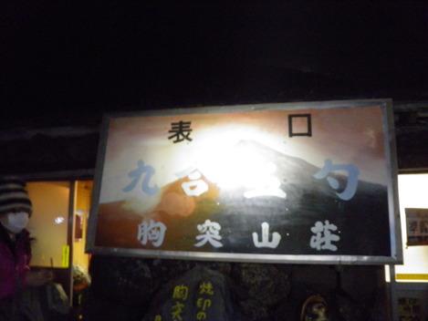 富士山初登頂!_e0159969_18475983.jpg