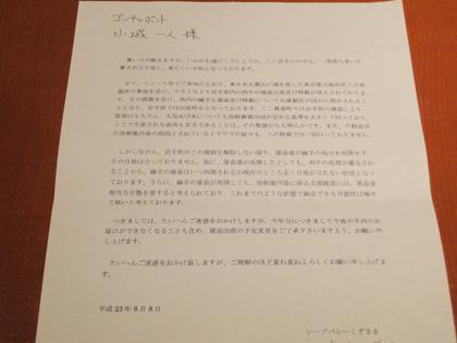岩手・濱戸さんからの手紙_f0054977_1215542.jpg
