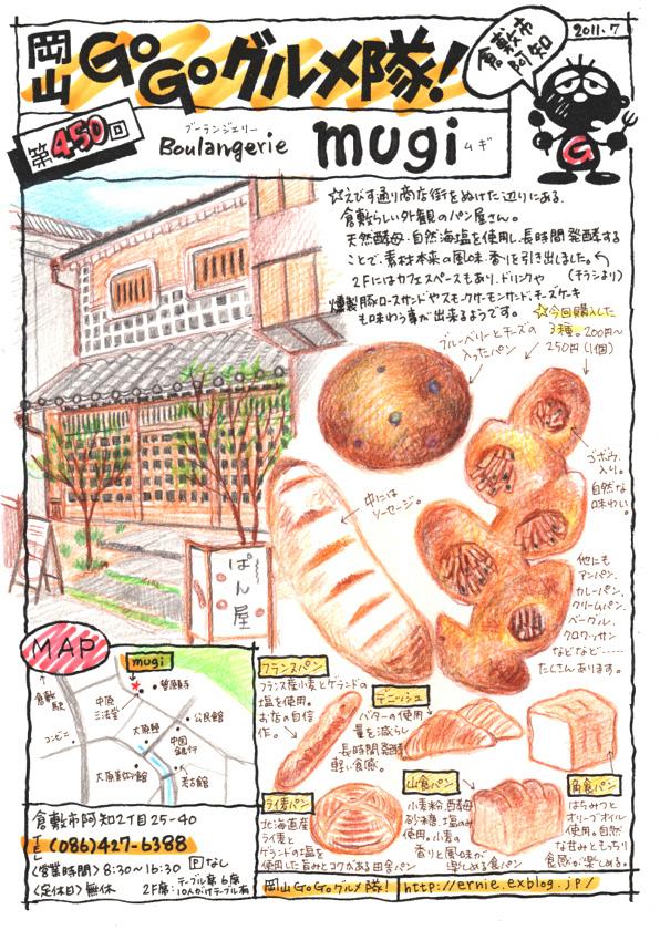 Boulangerie mugi(ブーランジェリー ムギ)_d0118987_1742958.jpg