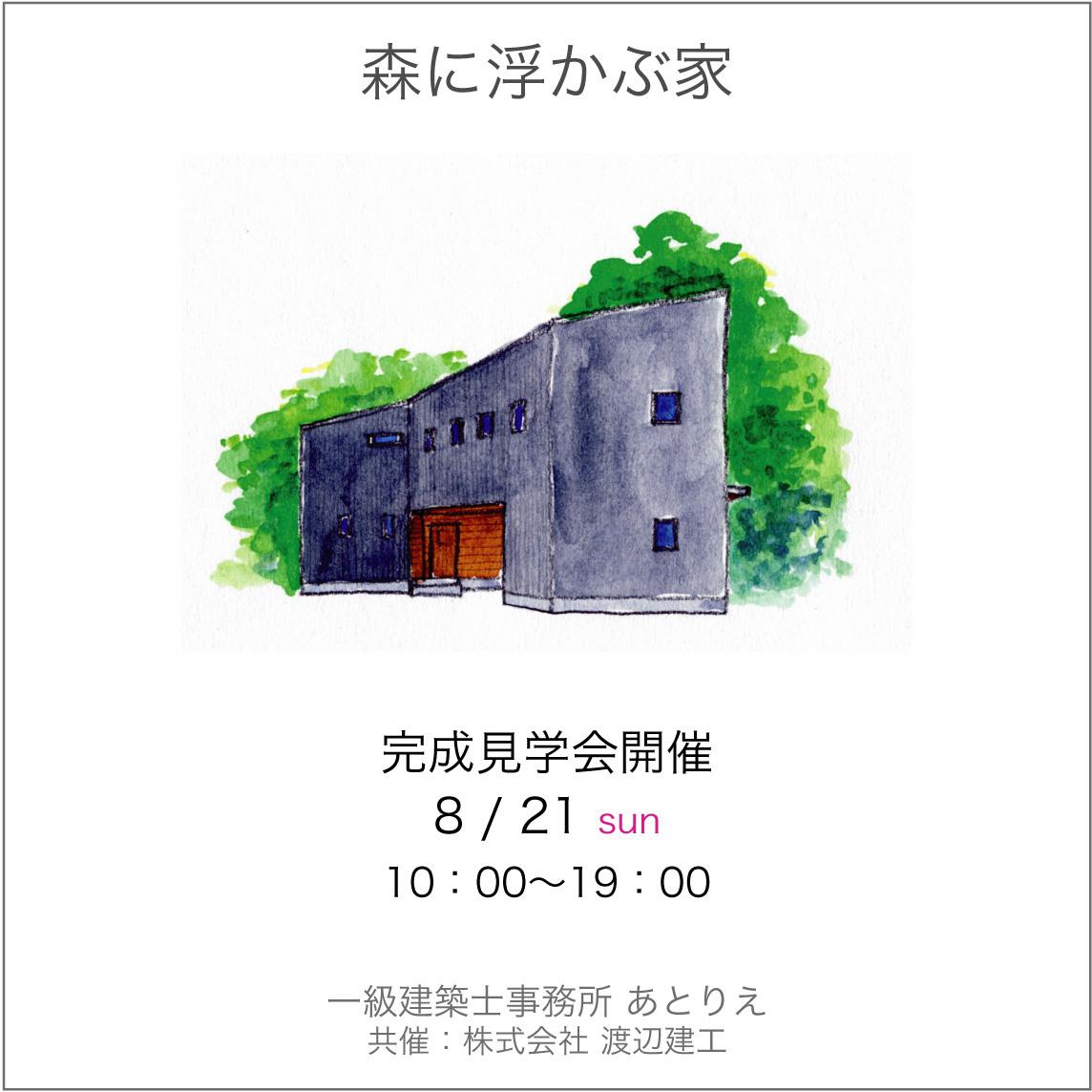 8/21 牛久市「森に浮かぶ家」 完成見学会_a0117794_14361897.jpg