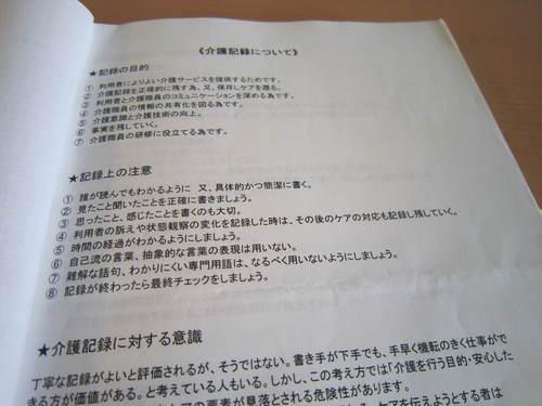 介護記録について_a0158095_1835812.jpg