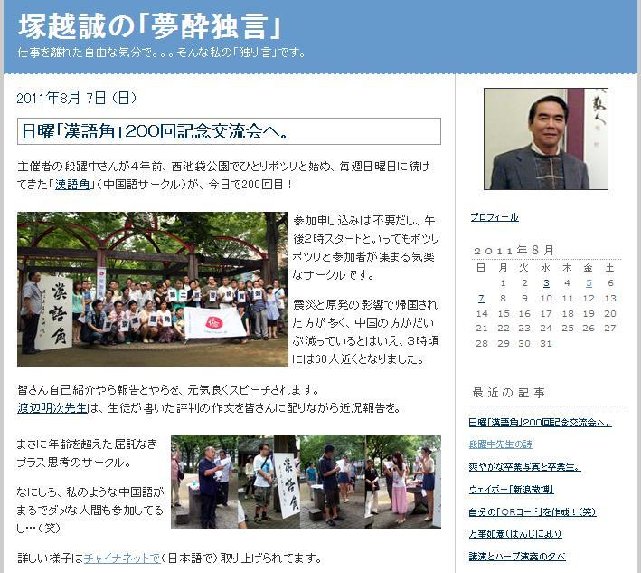 日本朋友、书法家塚越诚先生不仅多次参加汉语角活动,还为汉语角题写了名字_d0027795_10125094.jpg
