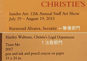 警備員のオジサンも作品展示? さっすがニューヨークなアート展、Insider Art_b0007805_23271215.jpg