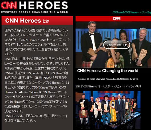 ただ今、CNNが日本人ヒーローの推薦を募集中_b0007805_725859.jpg