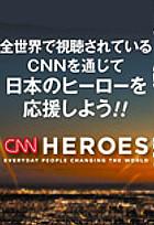 ただ今、CNNが日本人ヒーローの推薦を募集中_b0007805_7311531.jpg