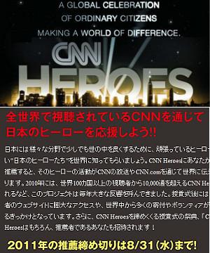 ただ今、CNNが日本人ヒーローの推薦を募集中_b0007805_815125.jpg