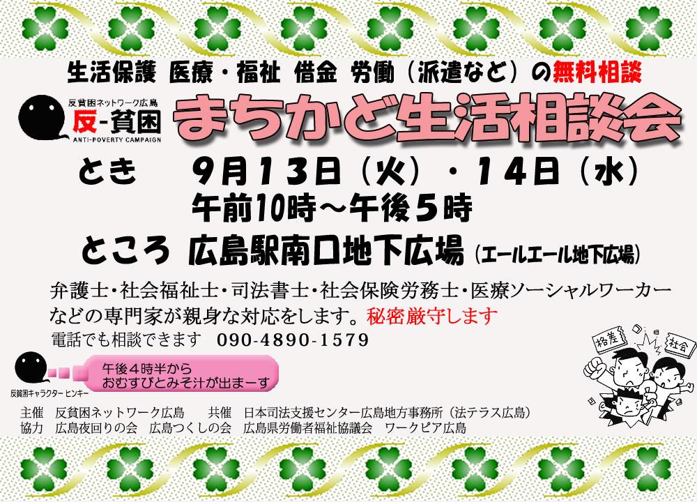 9月13日、14日はまちかど生活相談会@広島駅前地下広場_e0094315_2136529.jpg