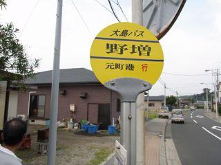 大島〜熱海 クルージング 2011/08_f0209434_16395617.jpg