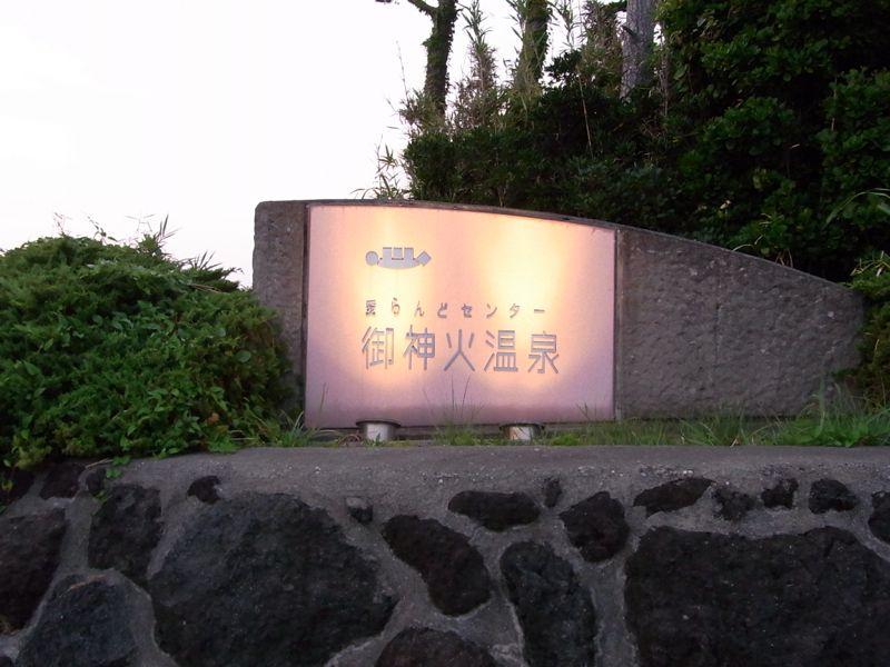 大島〜熱海 クルージング 2011/08_f0209434_16402379.jpg
