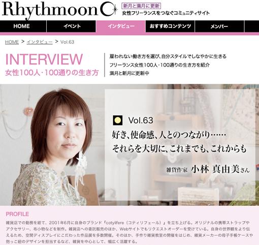 インタビュー掲載のお知らせ_e0073946_2341621.jpg