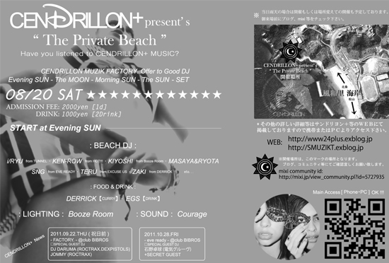 - The Private Beach 2011 - CENDRILLONplus present\'s_f0148146_1931291.jpg
