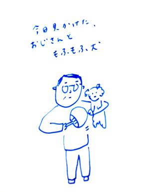おじさんともふもふ犬_b0126653_1625081.jpg
