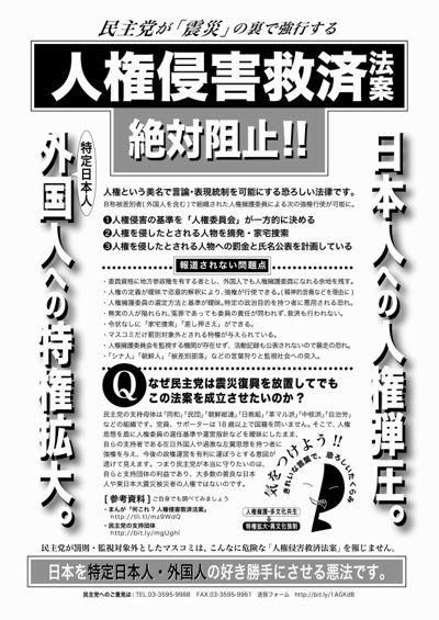 「人権」詐欺法案・・・震災のかげで_c0139575_1454937.jpg