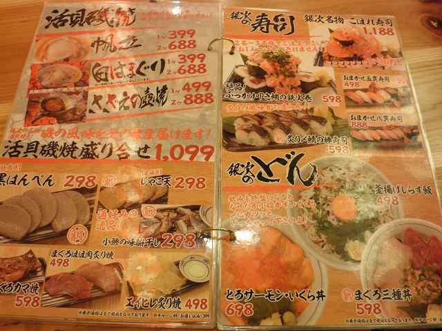 目利きの銀次(ぎんじ)川西能勢口東口駅前店_c0118393_1410525.jpg