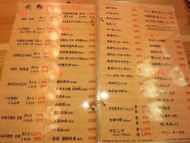 目利きの銀次(ぎんじ)川西能勢口東口駅前店_c0118393_1411527.jpg
