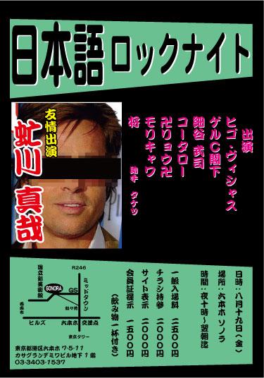 「日本語ロックナイト」虻ちゃんを迎えて明後日開催です!_a0097901_14111583.jpg