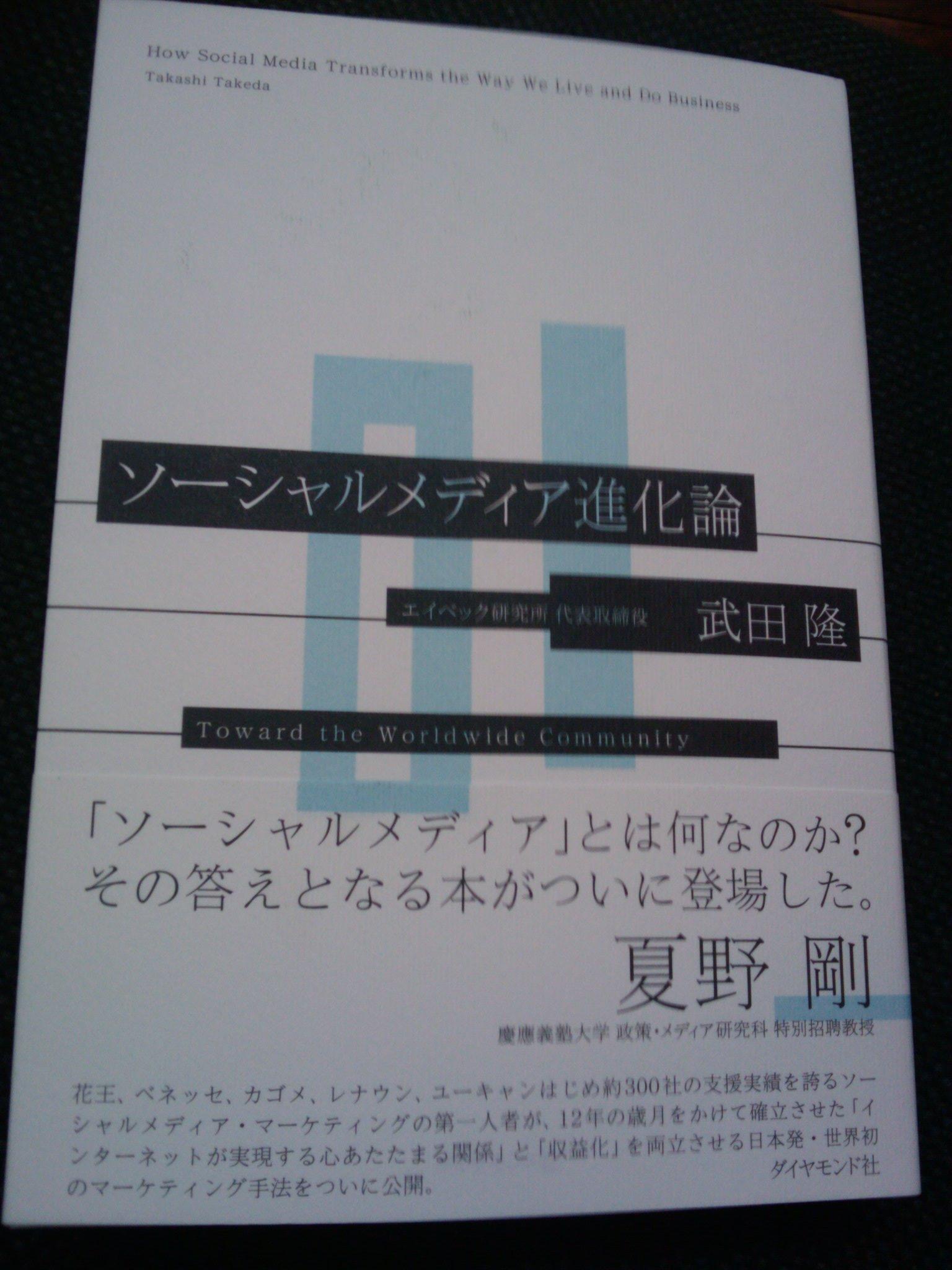 ソーシャルメディア進化論_e0123104_7224272.jpg
