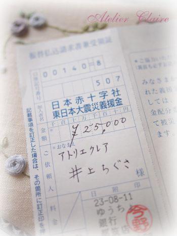 チャリティーレッスンにおける日本赤十字社への東日本大震災義援金について_a0157409_1239476.jpg