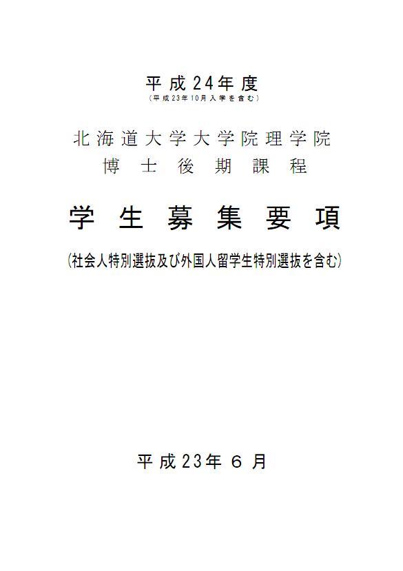 大学院入試_c0025115_22194039.jpg