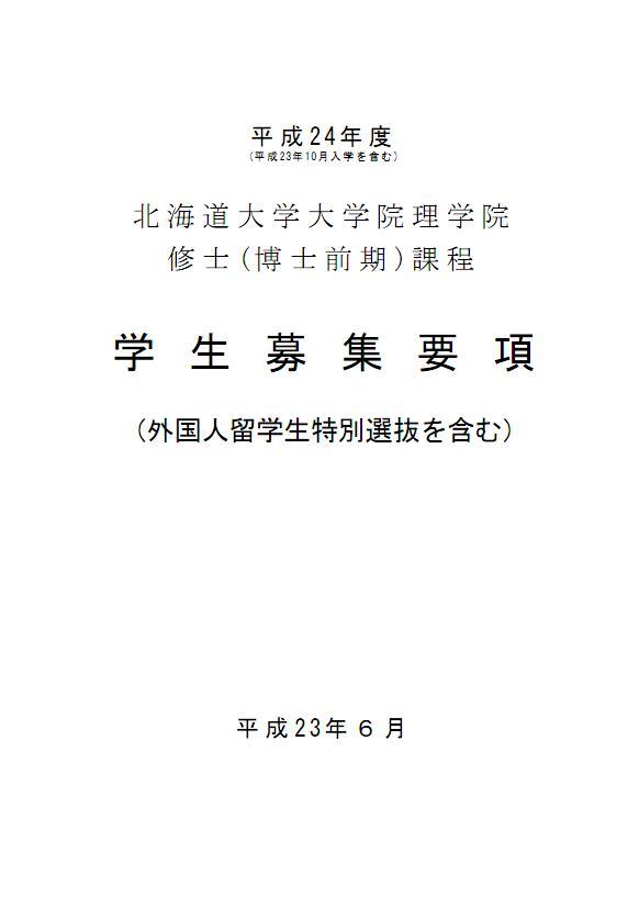 大学院入試_c0025115_22194313.jpg