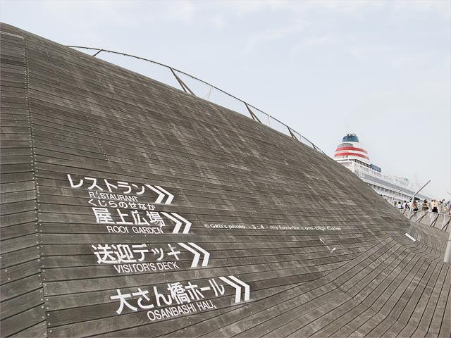 大桟橋…_e0117517_1333774.jpg
