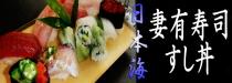 日本海妻有寿司・すし丼