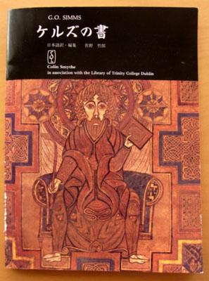 ケルトの本     about Celt_b0029036_1904948.jpg