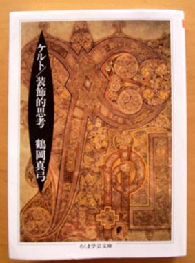 ケルトの本     about Celt_b0029036_190968.jpg