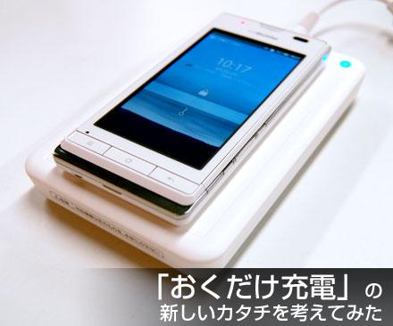 「おくだけ充電」の新しいカタチを考えてみた_c0060143_2164953.jpg
