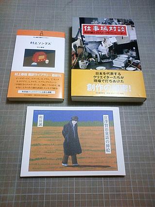和田誠展 書物と映画_b0136144_2295511.jpg