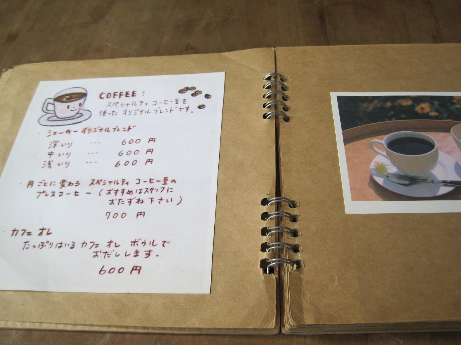 雑貨カフェ Coffee House Shaker_f0236260_16345062.jpg