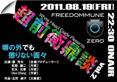 FREE DOMMUNE ZERO_b0121563_197828.jpg