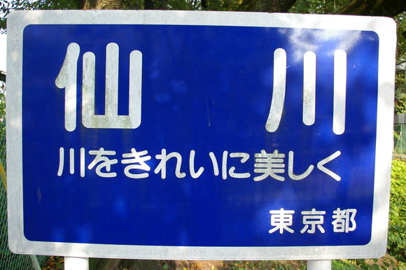 武蔵野台地横断行:short excursion across Musashino upland_a0186568_1248555.jpg