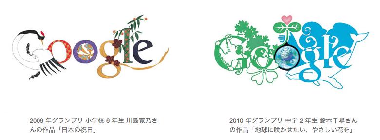 小中高生対象のデザインコンテスト Googleのロゴ Doodle_b0068572_2143085.png