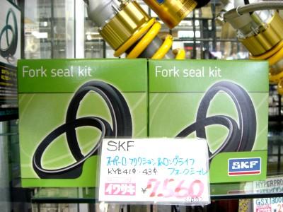 【入荷情報】SKF フォークシール_b0163075_8271252.jpg