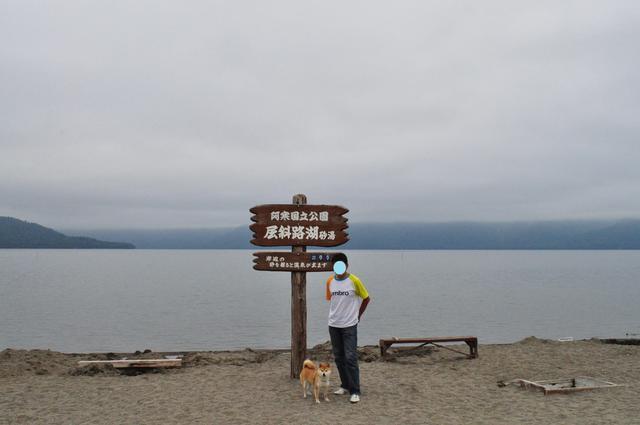 北海道キャンプ⑩ 屈斜路湖での恐怖の思い出_a0126590_1724683.jpg